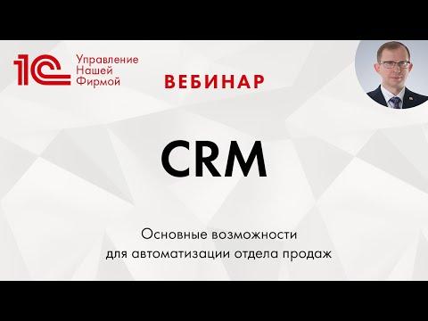 CRM в программе