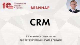 CRM в программе 1С:Управление нашей фирмой (1С:УНф). Вебинар