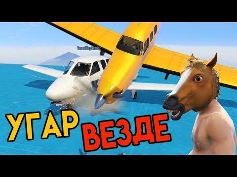 Угар Везде - GTA Online