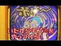 【メダルゲーム】ドラえもん SOS!いたずらネズミをやっつけろ!!【JAPAN ARCADE】