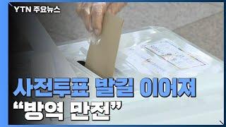 사전투표 첫날 이어지는 발길...투표율 5.38%·서울…