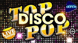 Скачать TOP DISCO POP Live Show 2017 Super Hits In Cover Version World Stars Remember The Time