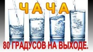 ГРУЗИЯ 2017. Ч А Ч А - ОГНЕННАЯ ВОДА. ЧАСТЬ-1. КАК ЭТО ДЕЛАЕТСЯ.
