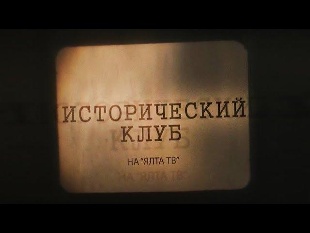 Исторический клуб 12.05.19