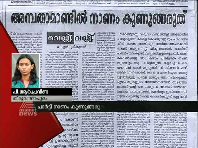 Veekshanam daily's article against congress:കോണ്ഗ്രസ് മുഖപത്രത്തില് ലേഖനം