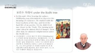 보검스님의 영어로 배우는 불교 05