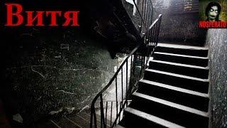 Истории на ночь - Витя здесь больше не живёт