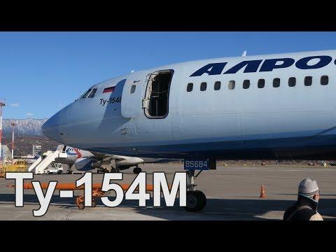 Перелет Сочи - Москва на Ту-154 а/к АЛРОСА