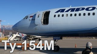 Перелет Сочи - Москва на Ту-154 ак АЛРОСА