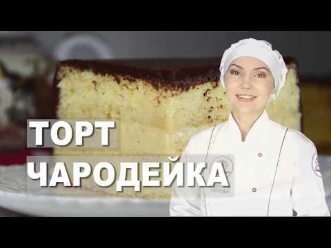 ► Торт «Чародейка» - Домашний вкусный торт ☆ Бисквитный торт Чародейка с заварным кремом   Хочу Торт