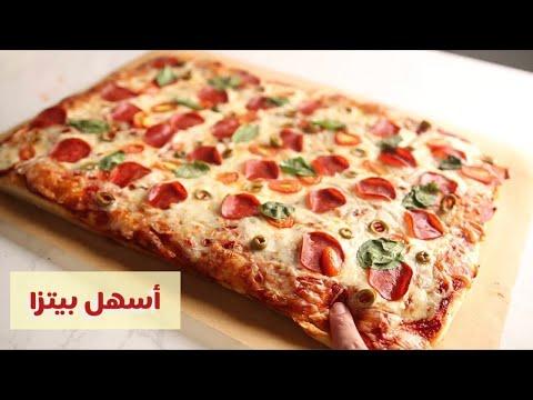 """صورة  طريقة عمل البيتزا لازم تجربوا """"بيتزا الصنية"""" عجينة رائعة بحجم عائلي ومكونات في كل بيت ! طريقة عمل البيتزا من يوتيوب"""