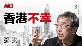 陶杰:反送中与贸易战挂钩是香港不幸