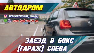 Заезд в бокс (гараж) слева. Автодром ГАИ Семашко. г. Минск