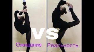 Гимнастика. Ожидание vs Реальность