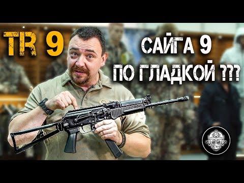 Сайга 9 по гладкой лицензии = TR9 в 345 TK! Витязь СН для гражданских! Карабин - Пистолет-пулемет