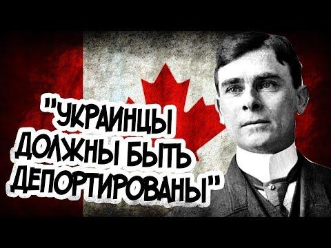 Концлагеря Для Украинцев в Канаде. История Дискриминации