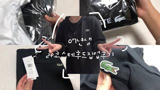 07년생의 라코스테 후드집업 후기 / 교복아우터 추천 …