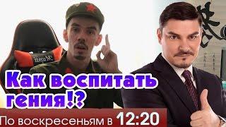 Евгений Колесов. Как воспитать гения?
