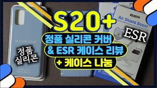갤럭시 S20+ ESR 케이스 & 정품 실리콘 …