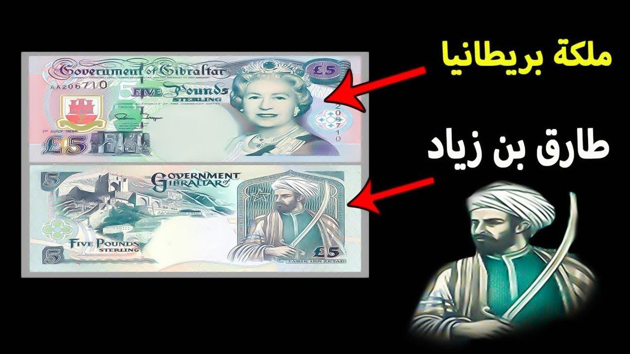 لماذا اصدرت بريطانيا عملة خاصة تحمل صورة البطل المسلم طارق بن زياد ؟؟