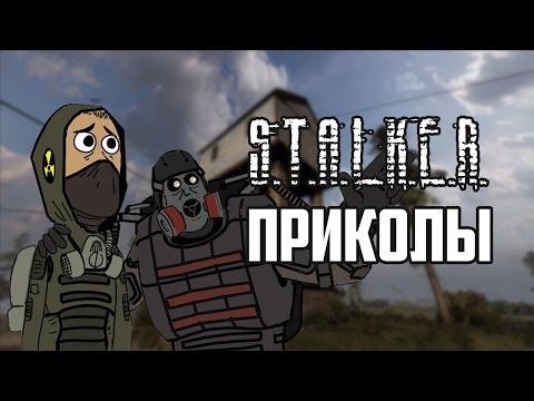 Видео, клипы, видеоклипы, ролики «Сталкер Приколы» (112