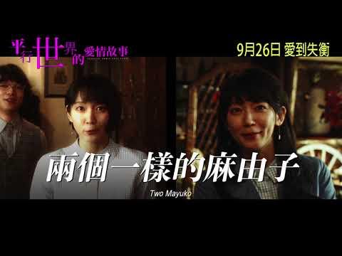 平行世界的愛情故事 (Parallel World: Love Story)電影預告