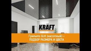 Подвесной потолок KRAFT грильято GLK (кассетный). Варианты цветов и размеров в интерьере