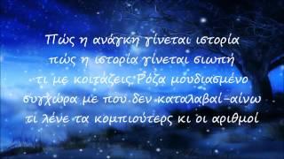 Video Dhmitris Mitropanos - Roza Lyrics HD download MP3, 3GP, MP4, WEBM, AVI, FLV November 2017