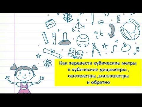 Как перевести кубические дециметры в сантиметры