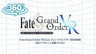 『Fate/Grand Order VR feat.マシュ・キリエライト』360度動画