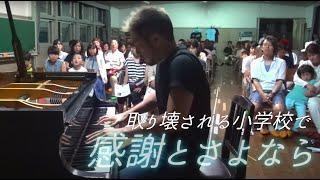 取り壊される小学校の校舎とピアノに「感謝とさよなら」