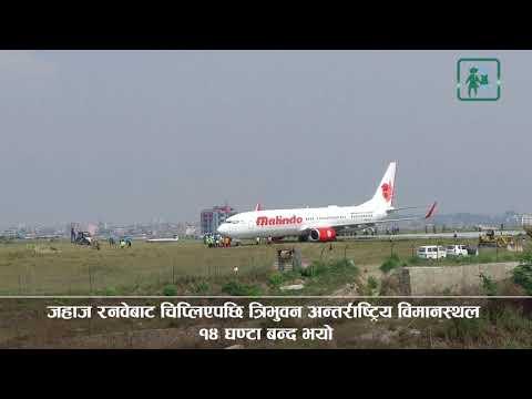 Malindo Air in Kathmandu l रन वेबाट कसरी ४० मिटर पर पुग्यो एयर मालिन्दो