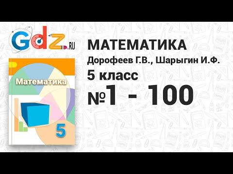 Видео уроки математика 5 класс дорофеев