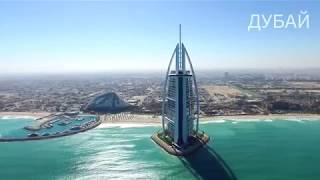 Туры в Дубай ОАЭ. Что посмотреть в 2018 - 2019 году?