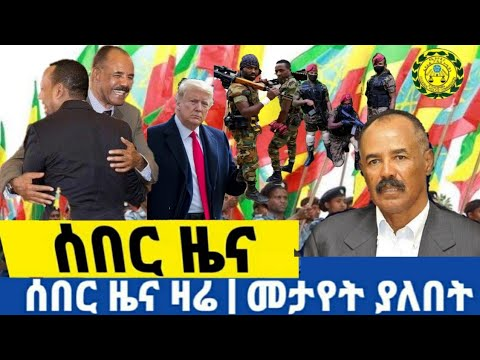 Ethiopia ሰበር ዜና መረጃ ዛሬ ሰበር ዜና | Ethiopian News,October 21, 2020