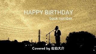 【歌詞】HAPPY BIRTHDAY / back number「初めて恋をした日に読む話」主題歌(Covered by 佐伯大介)