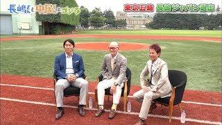 2017/12/28 長嶋茂雄×中居正広×松井秀喜