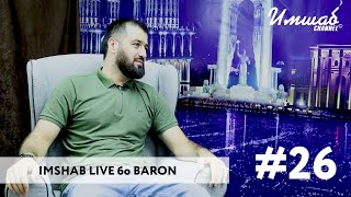 Imshab LIVE бо BARON. #26