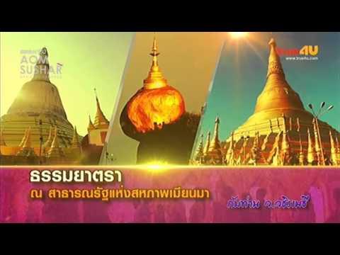 【ENG SUB】 Republic of the Union of Myanmar สาธารณรัฐแห่งสหภาพเมียนมา @Dhamma Trip ธรรมะทริป 12Apr16
