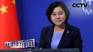 [中国新闻] 中国外交部:中德双方均对默克尔总理访华成果感到满意 | CCTV中文国际