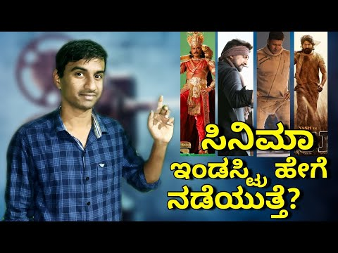 How Film Industry Works?   ಸಿನಿಮಾ ಹೇಗೆ ಹಣ ಮಾಡುತ್ತದೆ   Kannada Film Industry   MillionWays   RKLJ  