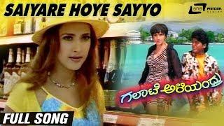 Saiyare Hoye Sayyo  Galate Aliyandru   Shivarajkumar   Sakshi Shivanand   Kannada Full Video Song