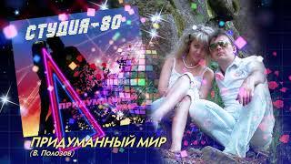 Студия-80 - Придуманный мир ( CD, 2014 )