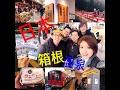 日本旅遊|你不可不知道的箱根溫泉|箱根大涌谷傳說 Japan Hakone Onsen
