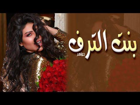 شيلة   بنت الترف   شيلات مدح ورقص جديد 2020