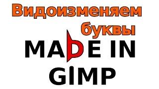 ФОТОРЕДАКТОР GIMP Уроки: Делаем Эксклюзивные буквы!