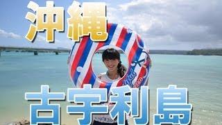 20130904 佐藤さくら 沖縄 古宇利島に再びやってきました! 佐藤さくら 検索動画 14