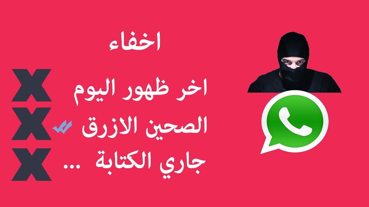 تحميل الواتس الازرق ابو صدام الرفاعي اخر اصدار