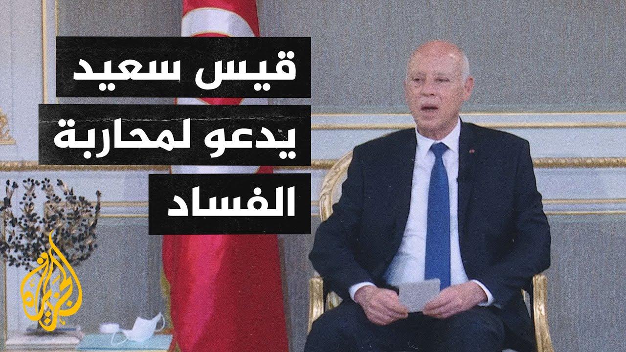 الرئيس التونسي: نحتاج إلى -أدوية سياسية- ولانريد أن نضطر لاستخدام -العلاج الكيمياوي-  - نشر قبل 10 ساعة