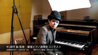 H ZETT M監修・審査によるピアノ速弾きコンテストが開催中! 本人による...